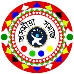 The Asomiya Samaj emblem